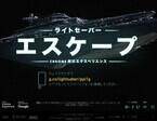 劇場公開まであと2日、Googleがスマホ連動の「スター・ウォーズ」ゲーム