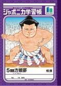 相撲が表紙の「ジャポニカ学習帳」が登場