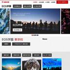 キヤノン、写真教室「EOS学園」リニューアル - 作品制作など多彩な講座