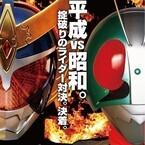 『仮面ライダー大戦』平成&昭和ライダーの必殺技映像集公開、投票は昭和優勢