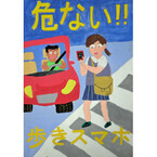 小中学生の交通安全ポスター、スマホマナーに関するものが3年連続で最多