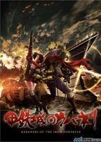 ノイタミナ『甲鉄城のカバネリ』、来年4月放送! キービジュアル&PVを公開