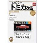 「トミカ」初のビジュアルファンブック発売、誕生45周年を記念し企画