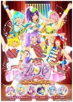 ミュージカル版『プリパラ』、実写ビジュアル公開! SKE48高柳明音が出演