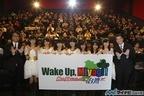 「Wake Up, Girls!」、仙台の舞台挨拶で宮城県知事と新プロジェクトを発表