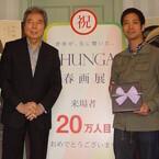 東京都・永青文庫「春画展」の来場者が20万人を突破- 来年2月からは京都へ