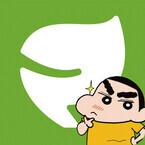 「クレヨンしんちゃん」が無料で読める公式アプリ「マンガリーフ」登場
