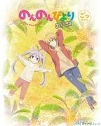 TVアニメ『のんのんびより りぴーと』、Blu-ray/DVD第5巻のジャケット公開
