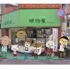 まる子・友蔵・中川大志、『紙兎ロペ』にコラボ出演! 『めざまし』で2話放送