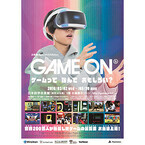東京都・お台場でゲームの進化を一望する企画展-150タイトル以上プレイ可能