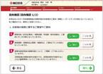 朝日生命の営業職員用端末の画面デザインがUCDAの「伝わるデザイン」認証