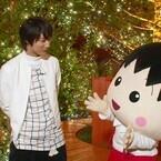 中川大志、実写でまる子と手つなぎ東京デート? 約5分のアツアツ動画公開