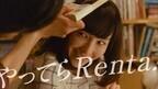 麻生久美子、Renta!新CMに出演 - 意識高い系上司の行動に心の中で怒り爆発