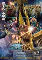 『聖闘士星矢 LEGEND of SANCTUARY』新ビジュアル公開、黄金聖闘士の姿も