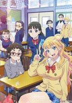 TVアニメ『おしえて! ギャル子ちゃん』、新ビジュアル&追加キャストを発表