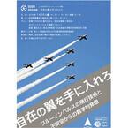 ブルーインパルスのパイロットに数学者が迫る! 札幌でサイエンスカフェ開催