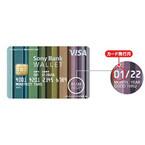 ソニー銀行、「Sony Bank WALLET」サービス開始--5000円以上利用で1000円贈呈!