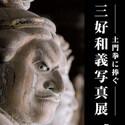 東京都・銀座にて土門拳を敬愛する写真家による「室生寺」をテーマとした個展