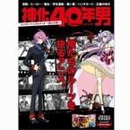 雑誌『昭和40年男』が『コンクリート・レボルティオ』とコラボ、W表紙で9日発売