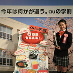 KDDI、新しい学割発表 - 25歳まで毎月5GBのプレゼントと1年間1,000円引き