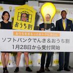 東京電力と提携の電力サービス「ソフトバンクでんき」4月から - トレンディエンジェルがおトクさをアピール