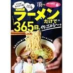 「賛否両論」の笠原将弘氏らが手がけた袋麺のレシピ本を発売 -ファミマ