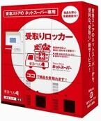 東急電鉄、東横線綱島駅にネットスーパー受け取り用冷蔵ロッカー設置