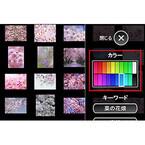 雰囲気を条件に画像が探せる検索機能実装-イメージナビ