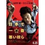綾野剛の悪徳警官姿が初公開! 手錠つかみ目はうつろ『日本で一番悪い奴ら』