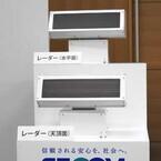 セコム、ドローン検知システムを発表 - 東京マラソン2016でも使用予定