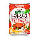 カゴメ、トマトソースなどを4~9%値上げ - 4月1日出荷分から