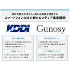 KDDIとGunosy、スマホ向け情報配信プラットフォームの実現へ向け合意