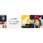 Amazon、「Prime Music」にワーナーの楽曲追加 - RIP SLYMEなど聴き放題