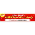 ジャパネット、Web限定セールを開催 - ルンバ2万円引きなど