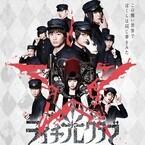『ライチ☆光クラブ』、予告公開! ナレーションはライチ役・杉田智和