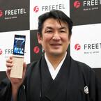 新デバイスやサービスで勢いを増すFREETEL - 折りたたみAndroidスマホ「MUSASHI」やPriori新モデルなどを発表
