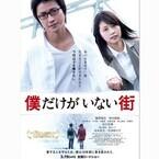 新人・栞菜智世、藤原竜也主演『僕街』主題歌でデビュー! 予告映像も公開