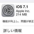 Apple、iOS 7.1を提供開始 - CarPlayに対応、HDR自動、Siri新音声など