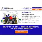 空き家情報データベース「空き家活用ポータル」提供--