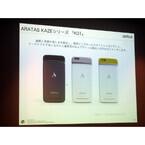 グート、日本のクリエイターがデザインした格安スマホ「ARATAS」2機種発表