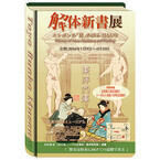 東京都・駒込で日本の「医」の歩み1500年を振り返る解体新書展開催