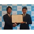 福岡市とヤフー、スタートアップ支援などで包括連携協定を締結