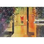 東京都・大手町に星野リゾート「星のや東京」誕生! 最上階には大手町温泉も