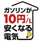 昭和シェル、家庭向け電気料金プラン「ガソリンが10円/L安くなる電気」販売