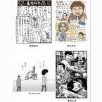 漫画家・花くまゆうさくや伊藤理佐ら、安田顕主演作にイラストコメント寄稿!