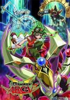 TVアニメ『遊☆戯☆王ARC-V』、2月21日に横浜でのイベント開催が決定