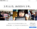 Google、被災地の記録をたどる特設サイト「3月11日。あの日から3年。」