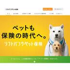 「ソフトバンクペット保険」提供開始--愛犬、愛猫の診療費の一部を補償