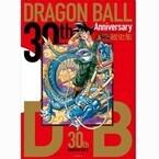 『ドラゴンボール』30周年本に荒木飛呂彦、井上雄彦、尾田栄一郎ら人気作家がイラスト寄稿