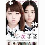 峯岸みなみ映画初主演作、ビジュアル公開! 高田里穂と無表情な2ショット